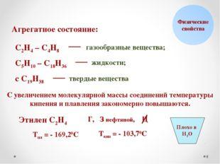 * Физические свойства Агрегатное состояние: С2Н4 – С4Н8 газообразные вещества