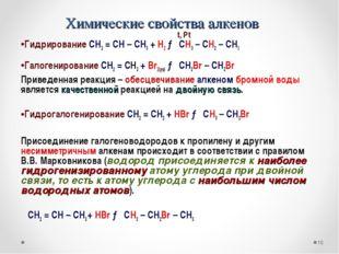 Химические свойства алкенов t, Pt Гидрирование СН2 = СН – СН3 + Н2 → СН3 – СН