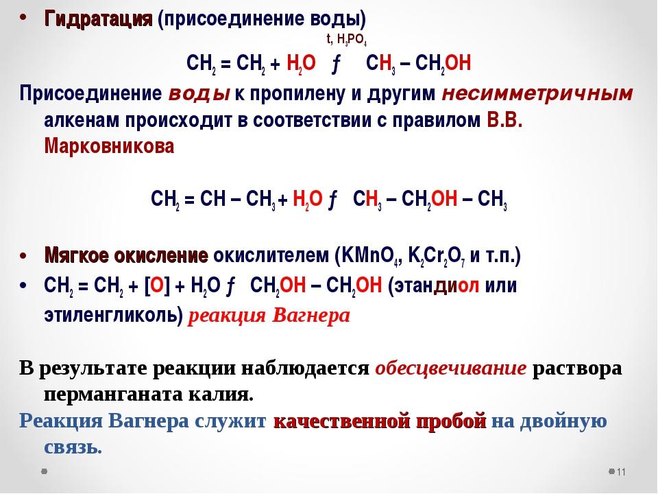 Гидратация (присоединение воды) t, H3PO4 СН2 = СН2 + Н2О → СН3 – СН2ОН Присое...