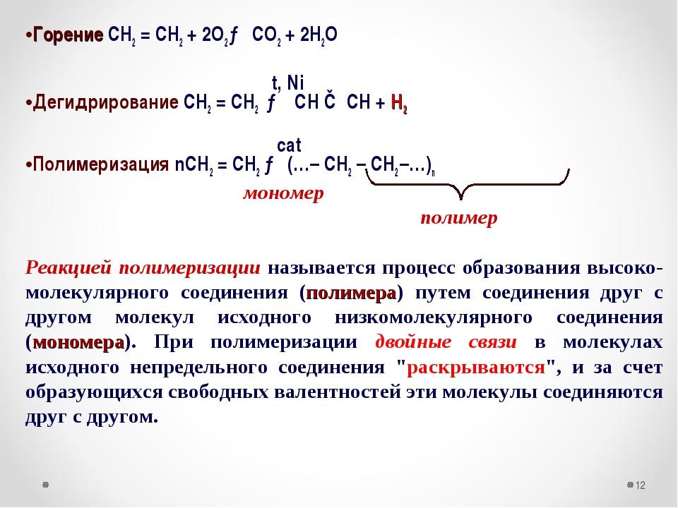 Горение СН2 = СН2 + 2О2 → СО2 + 2Н2О t, Ni Дегидрирование СН2 = СН2 → СН ≡ С...