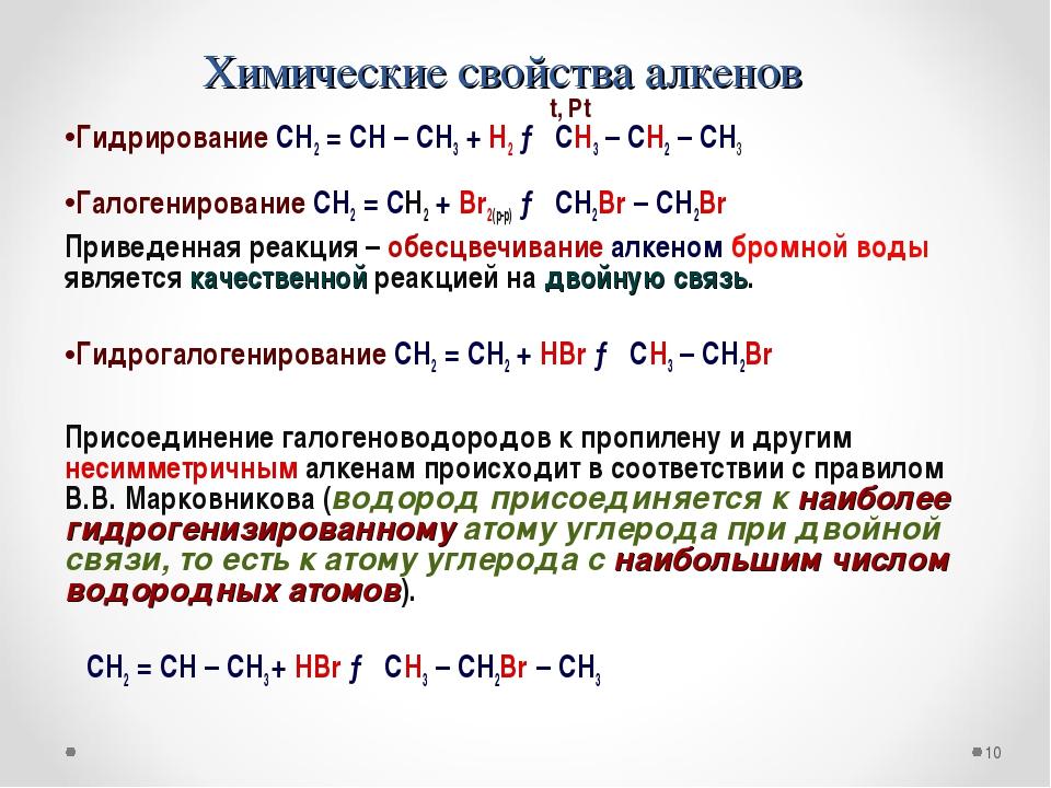 Химические свойства алкенов t, Pt Гидрирование СН2 = СН – СН3 + Н2 → СН3 – СН...
