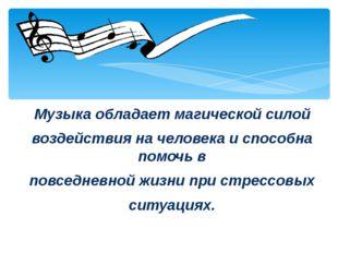 Музыка обладает магической силой воздействия на человека и способна помочь в