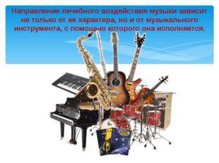 Направление лечебного воздействия музыки зависит не только от ее характера, н