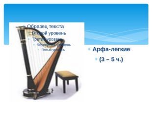 Арфа-легкие (3 – 5 ч.)