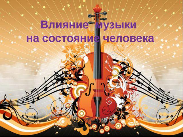Влияние музыки на состояние человека
