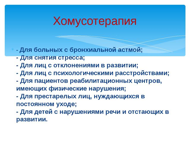 Хомусотерапия - Для больных с бронхиальной астмой; - Для снятия стресса; - Дл...