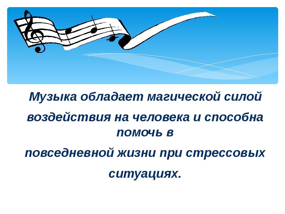 Музыка обладает магической силой воздействия на человека и способна помочь в...