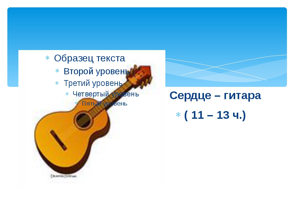 Сердце – гитара ( 11 – 13 ч.)