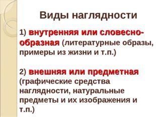 Виды наглядности 1) внутренняя или словесно- образная (литературные образы, п