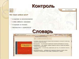 Контроль Словарь