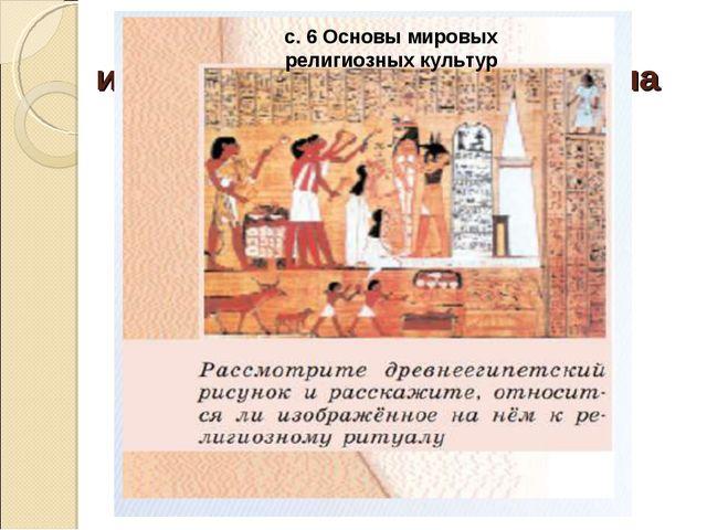Способы использования иллюстративного материала на уроках с. 6 Основы мировых...