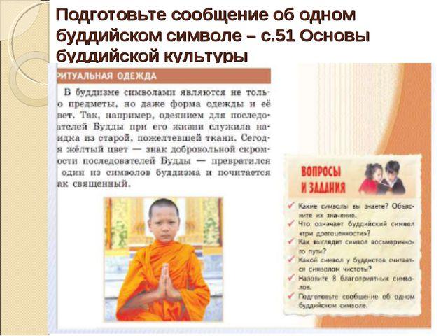 Подготовьте сообщение об одном буддийском символе – с.51 Основы буддийской ку...