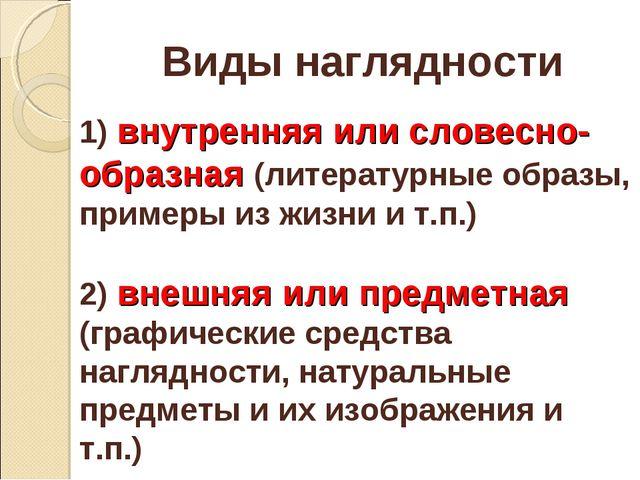 Виды наглядности 1) внутренняя или словесно- образная (литературные образы, п...