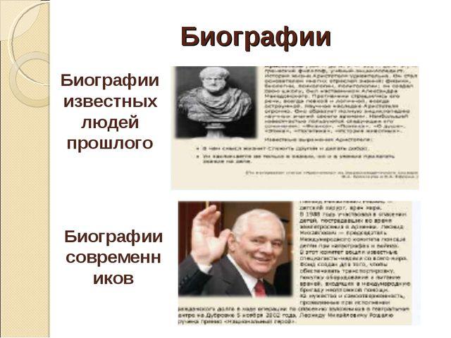 Биографии Биографии известных людей прошлого Биографии современников