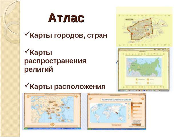 Атлас Карты городов, стран Карты распространения религий Карты расположения п...