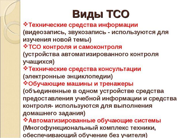 Виды ТСО Технические средства информации (видеозапись, звукозапись - использу...