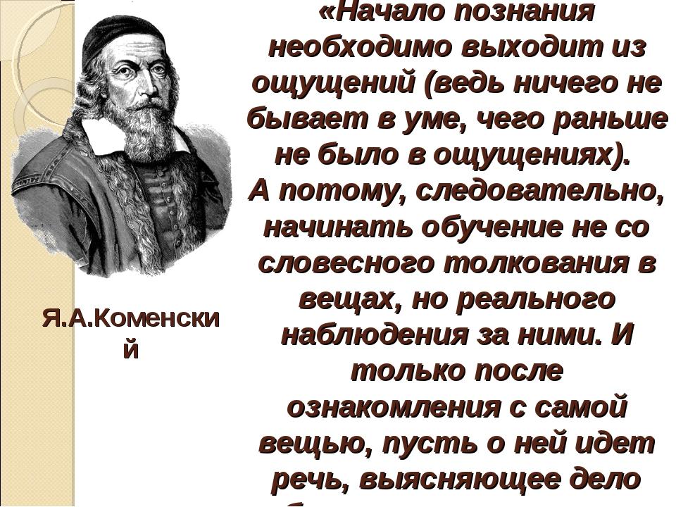 «Начало познания необходимо выходит из ощущений (ведь ничего не бывает в уме,...