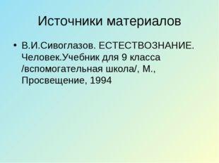 Источники материалов В.И.Сивоглазов. ЕСТЕСТВОЗНАНИЕ. Человек.Учебник для 9 кл