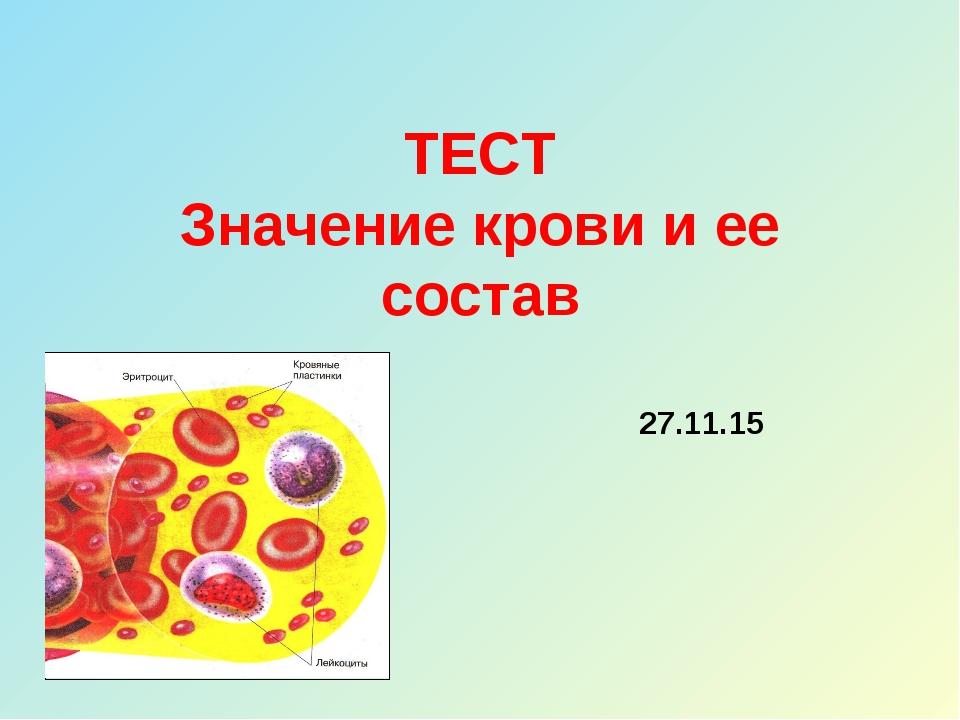 ТЕСТ Значение крови и ее состав *