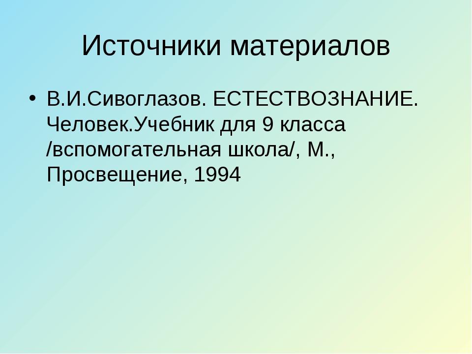 Источники материалов В.И.Сивоглазов. ЕСТЕСТВОЗНАНИЕ. Человек.Учебник для 9 кл...