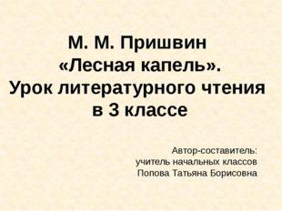 М. М. Пришвин «Лесная капель». Урок литературного чтения в 3 классе Автор-сос
