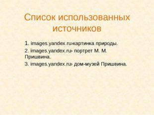 Список использованных источников 1. images.yandex.ru›картинка природы. 2. ima