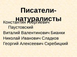 Писатели-натуралисты Константин Георгиевич Паустовский Виталий Валентинович Б