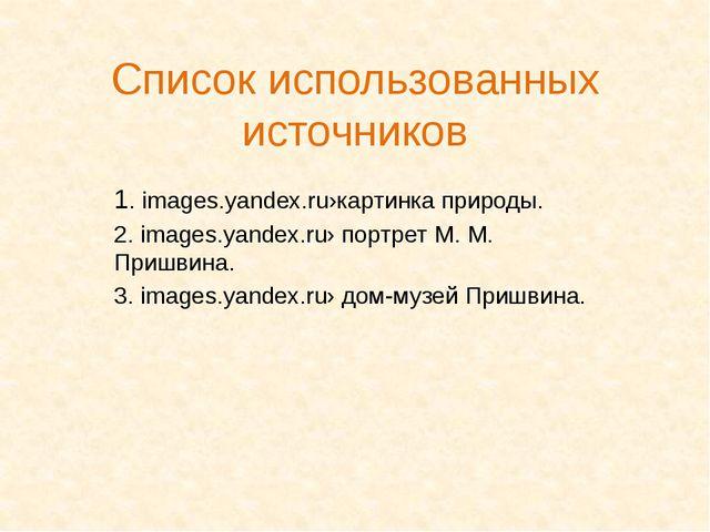 Список использованных источников 1. images.yandex.ru›картинка природы. 2. ima...