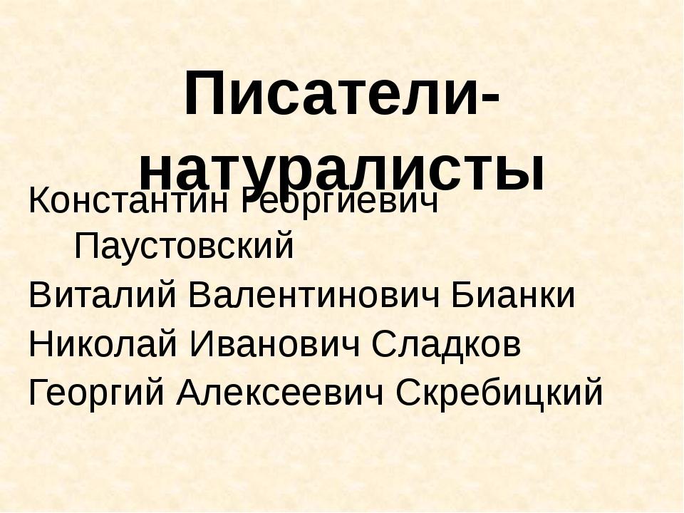 Писатели-натуралисты Константин Георгиевич Паустовский Виталий Валентинович Б...