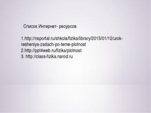 Список Интернет- ресурсов 1.http://nsportal.ru/shkola/fizika/library/2015/01