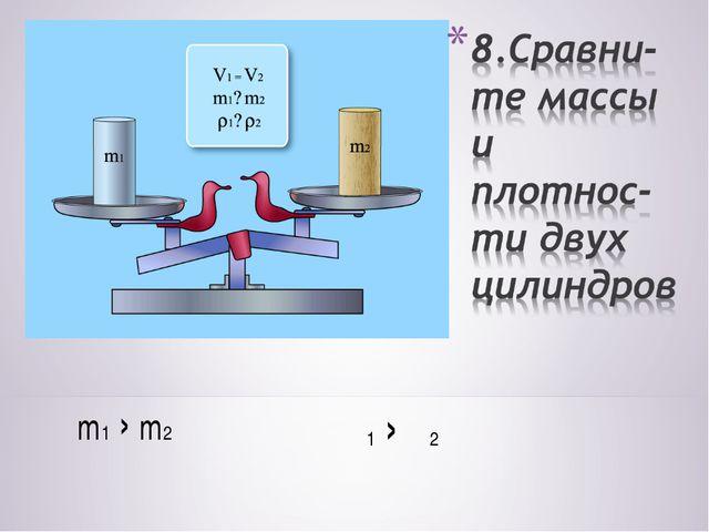 ρ1 › ρ2 m1 › m2