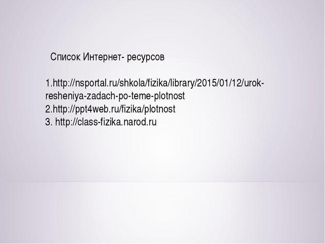 Список Интернет- ресурсов 1.http://nsportal.ru/shkola/fizika/library/2015/01...