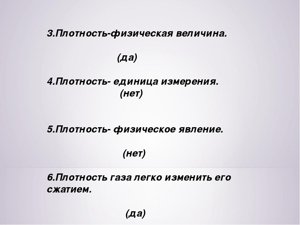 3.Плотность-физическая величина. (да) 4.Плотность- единица измерения. (нет) 5...