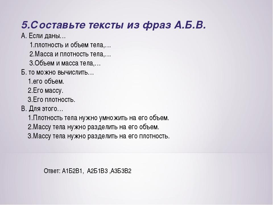 5.Составьте тексты из фраз А.Б.В. А. Если даны… 1.плотность и объем тела,… 2....