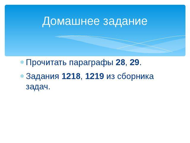 Прочитать параграфы 28, 29. Задания 1218, 1219 из сборника задач. Домашнее за...