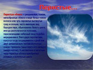 Перистые облака — раздельные, тонкие, нитеобразные облака в виде белых тонких
