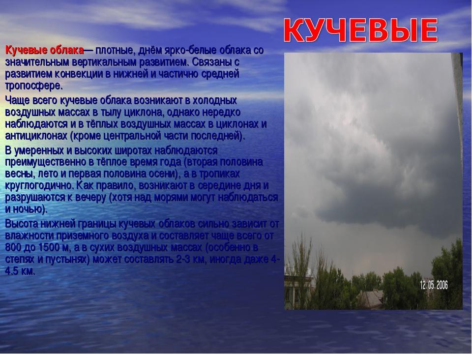 Кучевые облака— плотные, днём ярко-белые облака со значительным вертикальным...