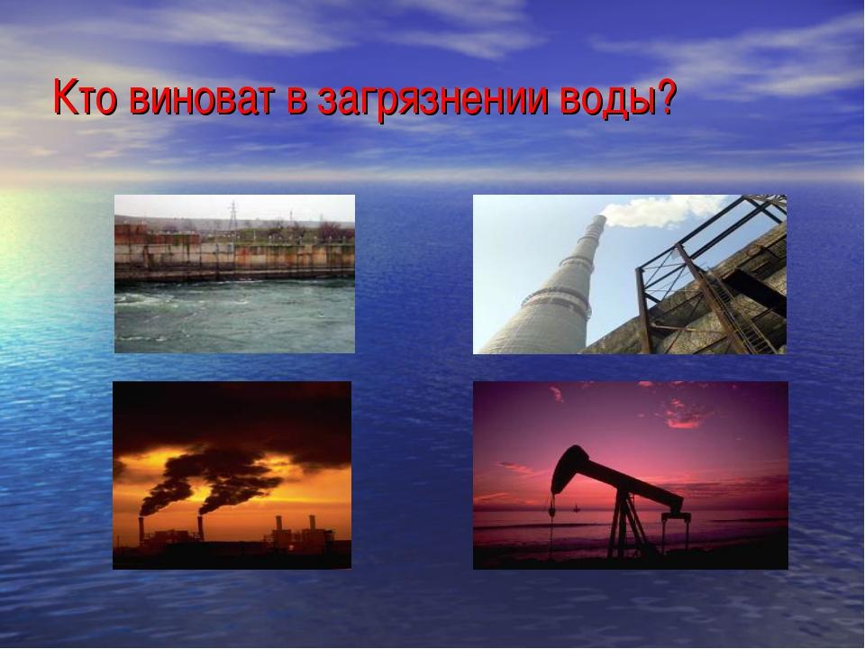 Кто виноват в загрязнении воды?