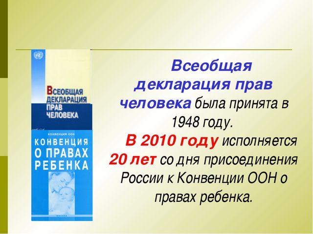 Всеобщая декларация прав человека была принята в 1948 году. В 2010 году испол...