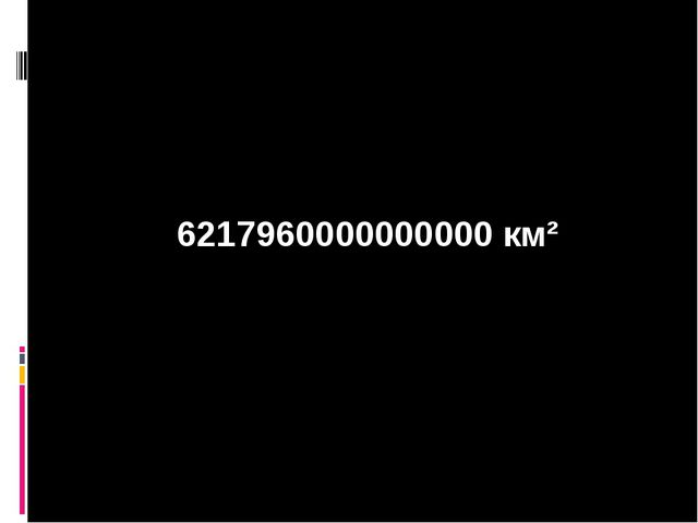 6217960000000000 км²