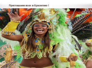 Приглашаем всех в Бразилию !