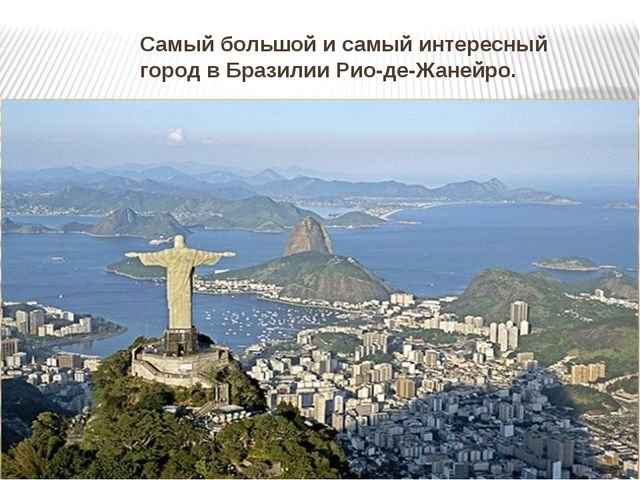 Самый большой и самый интересный город в Бразилии Рио-де-Жанейро.