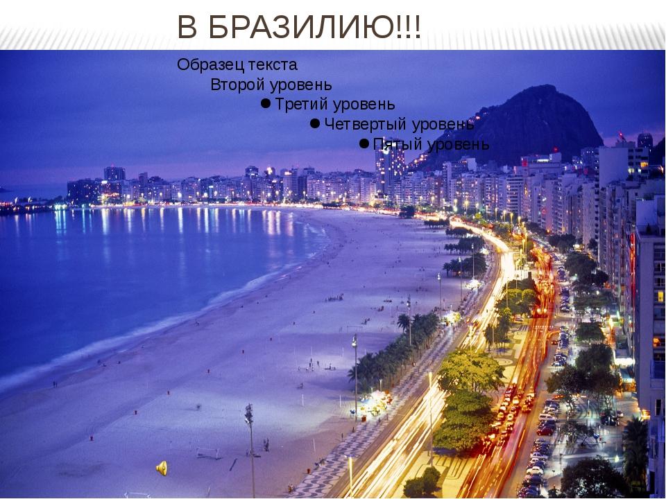В БРАЗИЛИЮ!!!