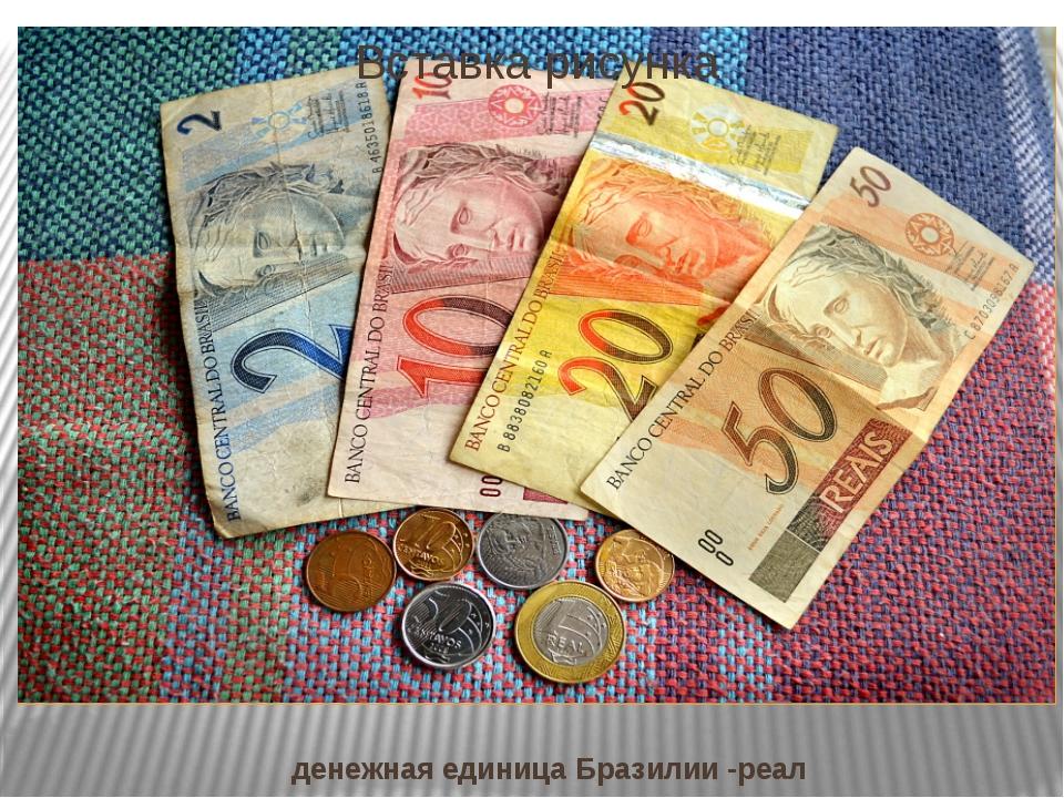 денежная единица Бразилии -реал
