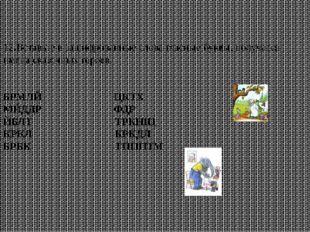 12.Вставьте в зашифрованные слова гласные буквы, получатся имена сказочных г