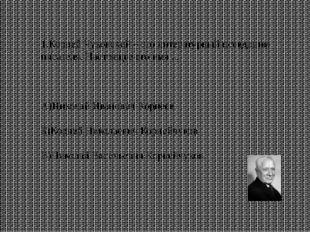 1.Корней Чуковский – это литературный псевдоним писателя. Настоящее его имя .