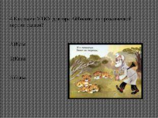 4.Как звали УТКУ доктора Айболита из прозаической версии сказки? А)Кука Б)Кик