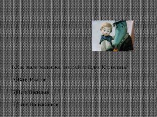 8.Как звали мальчика, который победил Крокодила? А)Ваня Иванов Б)Петя Василь