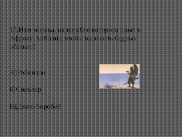 15.Имя моряка, на корабле которого плыл в Африку Айболит, чтобы вылечить бедн...