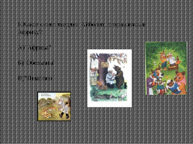 """6.Какое слово твердил Айболит, отправляясь в Африку? А)""""Африка"""" Б)""""Обезьяны""""..."""